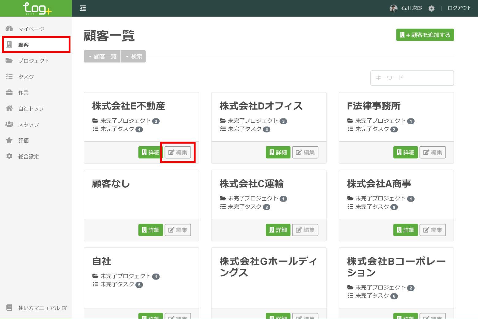 customer2_02.jpg