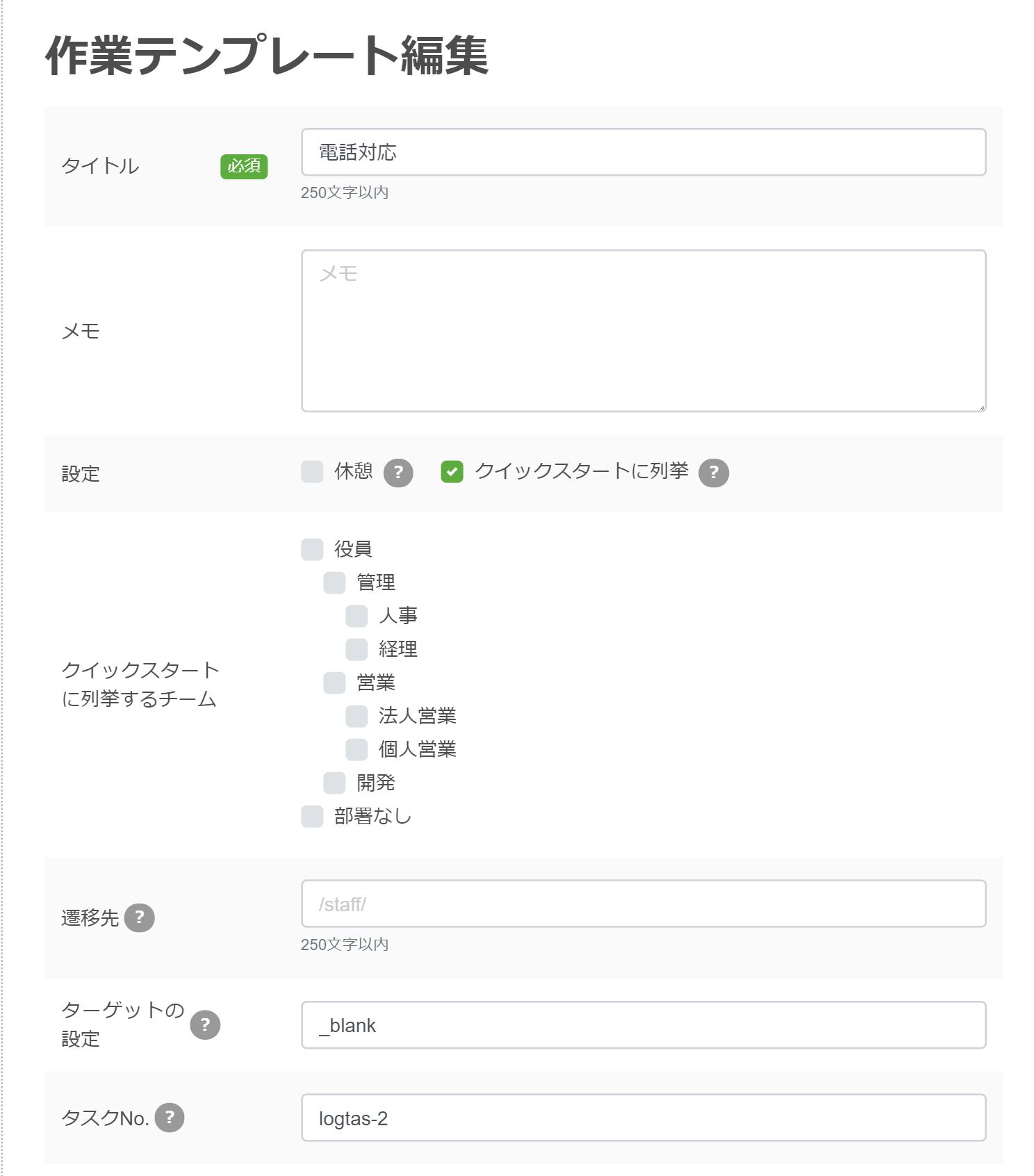 logtas.jp_staff_template_work02.png