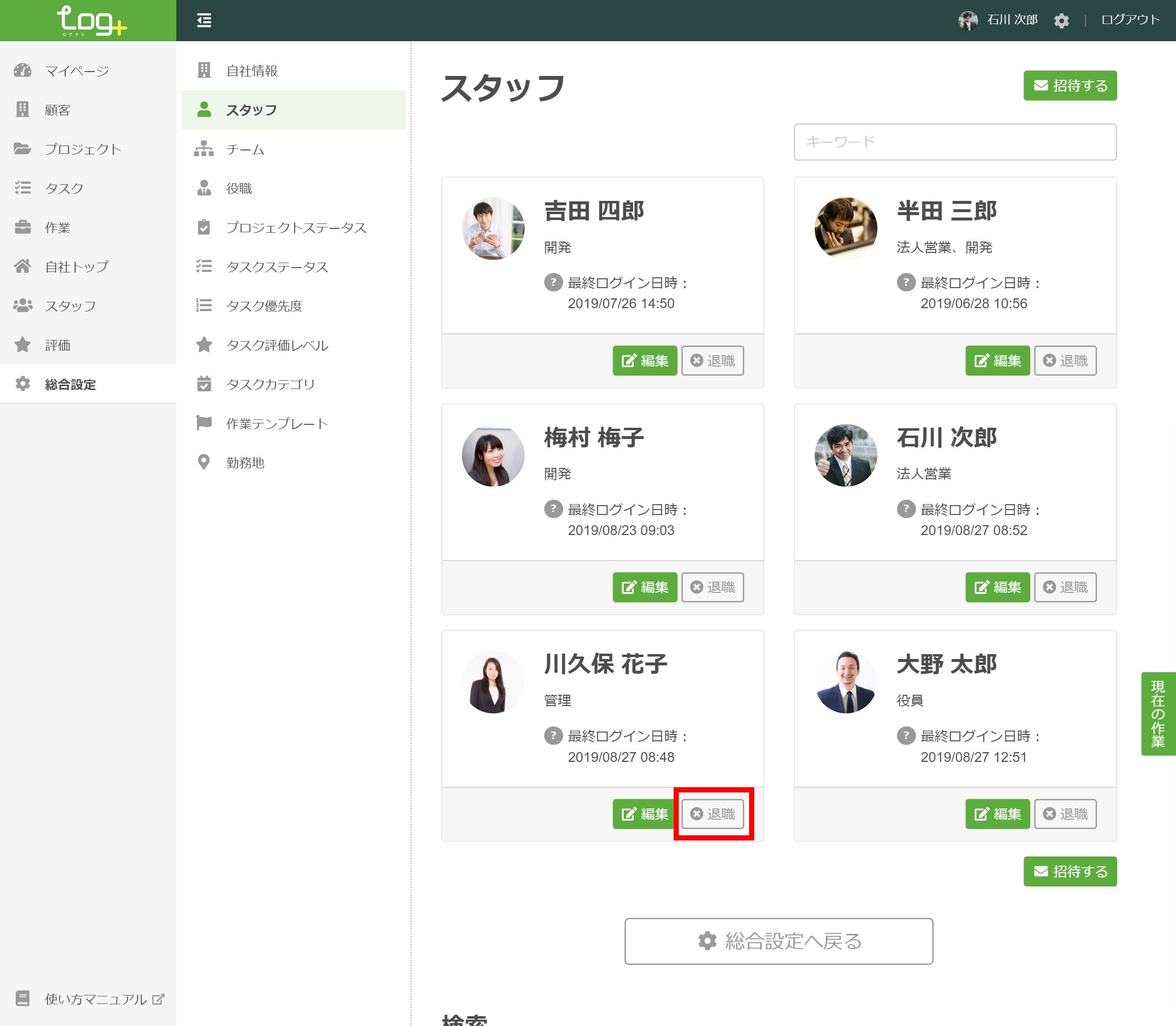 staff1_04_01_v215.png