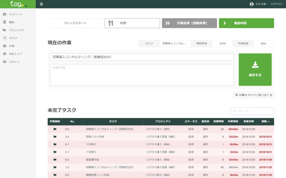 logtas.jp_staff.png