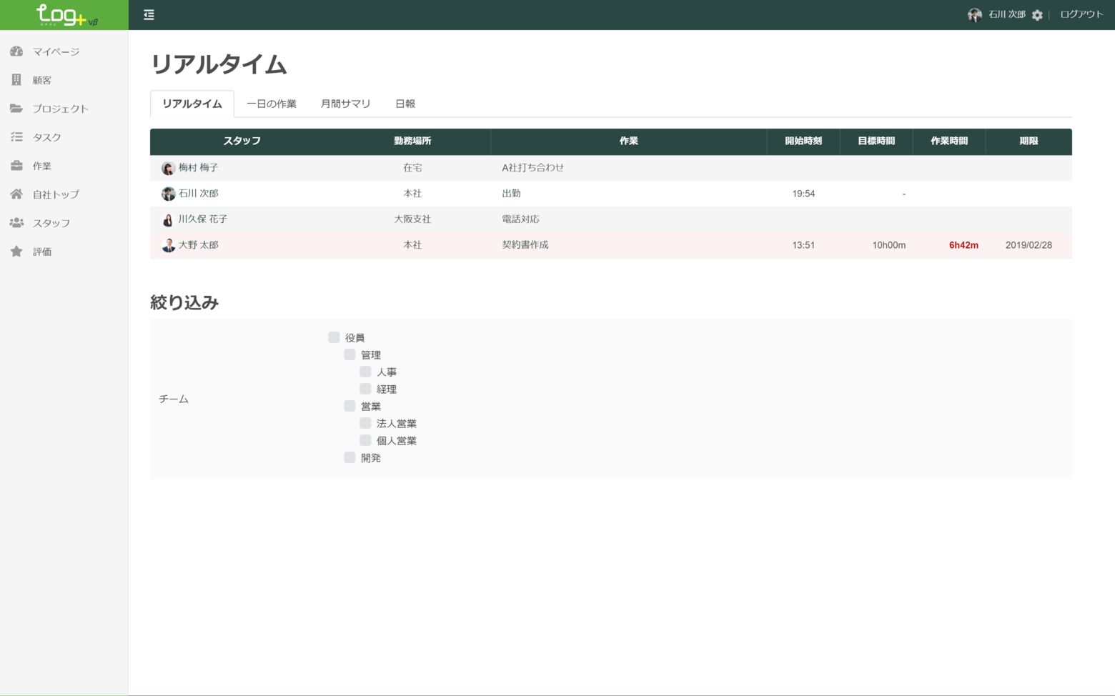 logtas.jp_staff_company_now_.png