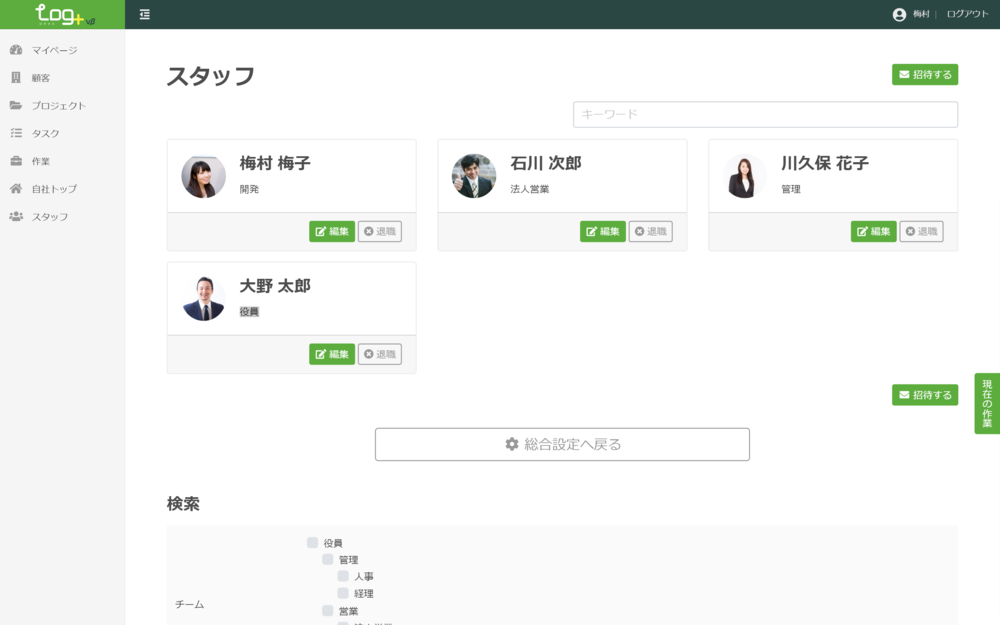 logtas.jp_staff_configure_company_staff_.png